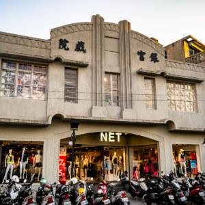 Yingong Theater, Changhua City 彰化市銀宮戲院