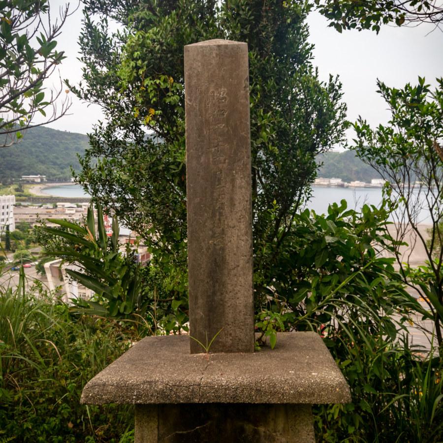 An Original Japanese Dedication Stone in Su'ao