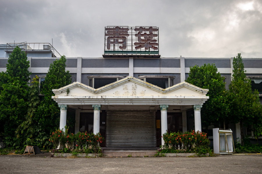 The Derelict Qingye Banquet Hall