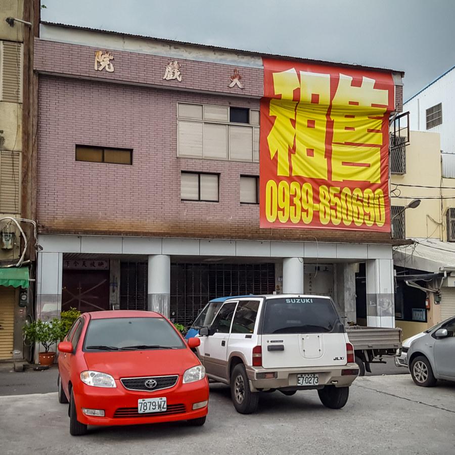 Haohua Theater, Hualien City