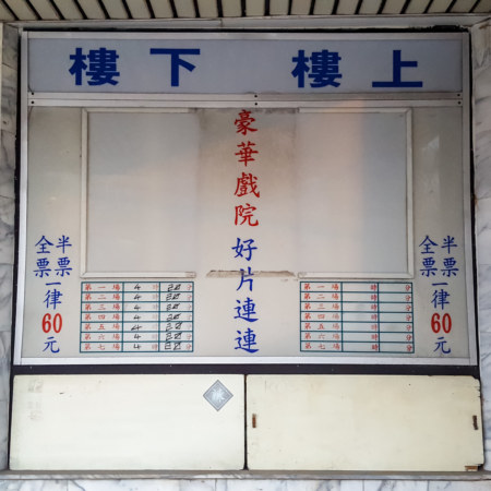 Haohua Theater Fare Schedule