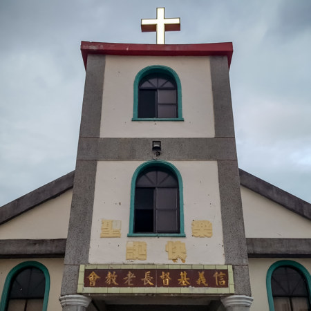 Hualien Xinyi Presbyterian Church 花蓮信義長老教會