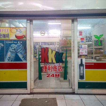 KKK Convenience Store, Hualien City