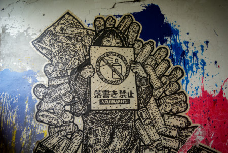 No Graffiti Inside the Shulin Factory