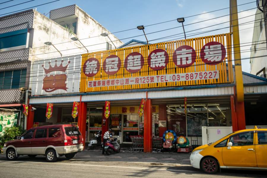 A Former Movie Theater in Ruisui, Hualien