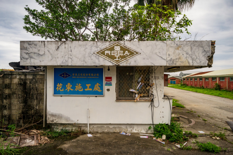 RSEA Marble Factory Gatehouse