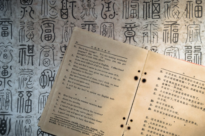 Seal Script and English Textbook