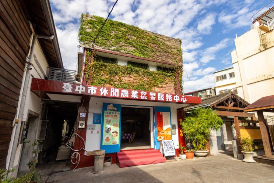 The Gift Shop at Shigang Rice Barn 石岡穀倉