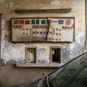 Jincheng Theater Ticket Booth