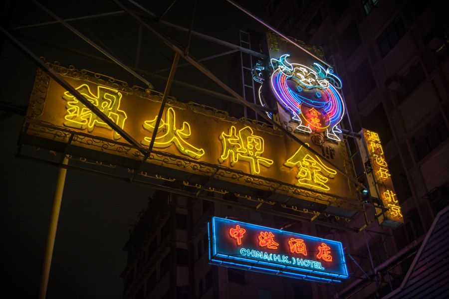 Hotpot sign glowing in the hazy Kowloon night