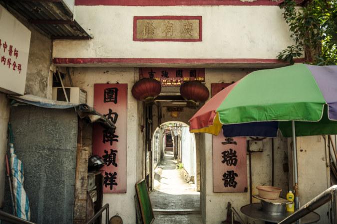The entrance to Nga Tsin Wai Village 衙前圍村