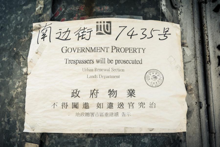 Government property notice in Nga Tsin Wai Village 衙前圍村