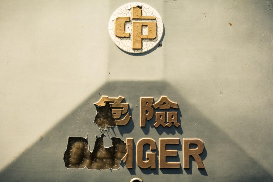 Danger in Nga Tsin Wai Village 衙前圍村