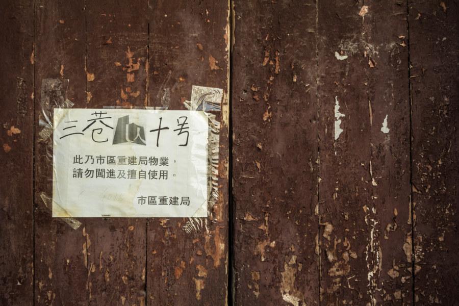 Urban renewal notice in Nga Tsin Wai Village 衙前圍村