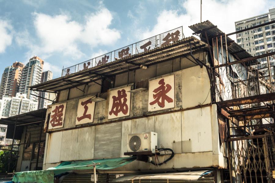 A sign outside Nga Tsin Wai Village 衙前圍村