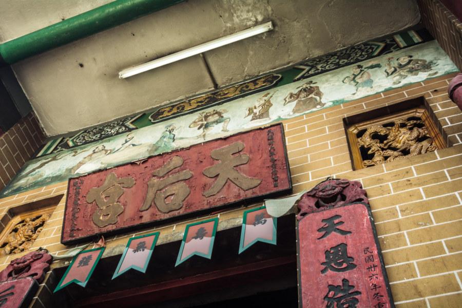 The historic temple inside Nga Tsin Wai Village 衙前圍村