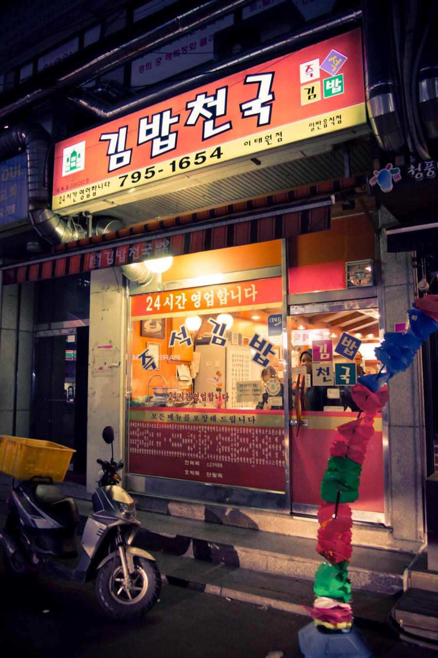 Kimbap Spot