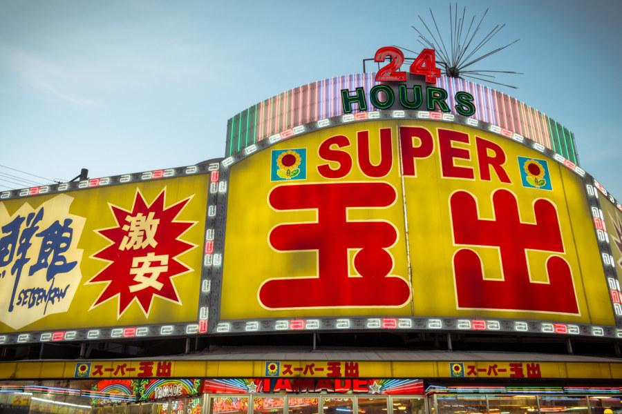 Cheap supermarket in Nishinari