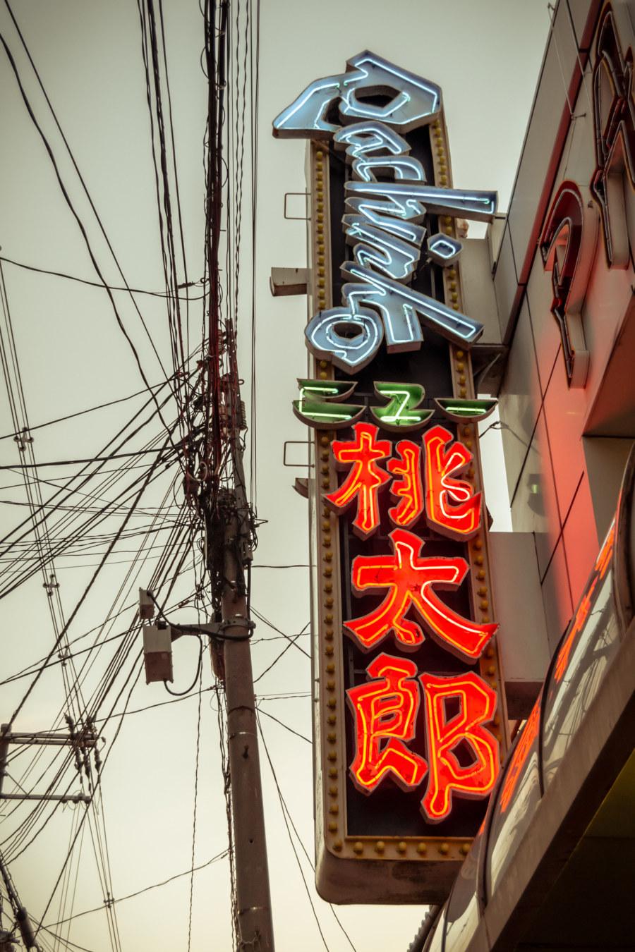 Pachinko sign in Nishinari at sunset