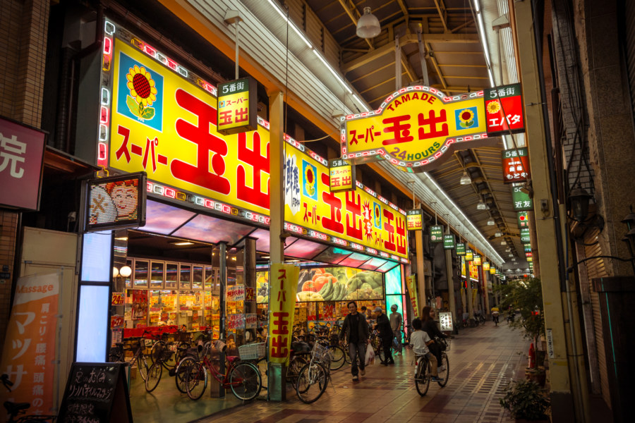 Cheap supermarket in one of Nishinari's covered streets