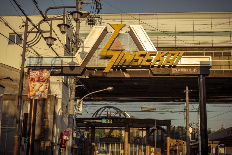 Shinsekai entrance