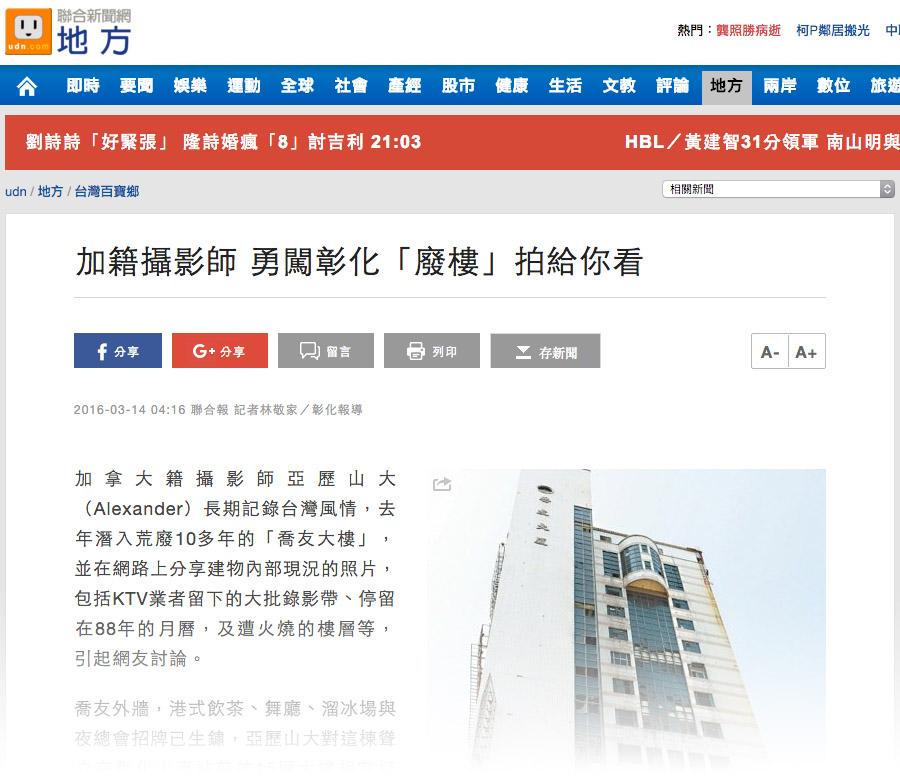 Qiaoyou Building on UDN News