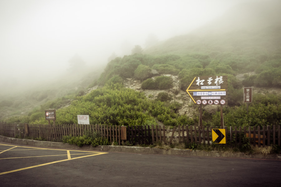 Song Syue Lodge in the high mountain fog