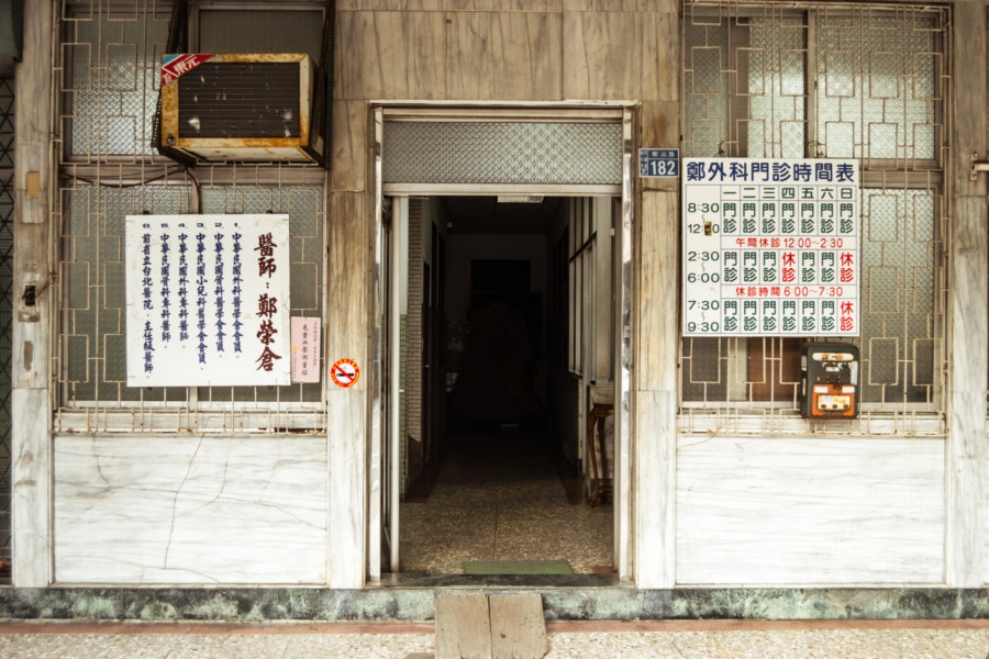 An old clinic in Changhua City