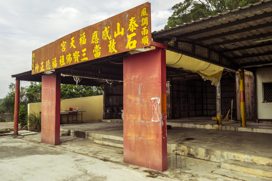 A half-abandoned temple in rural Changhua County