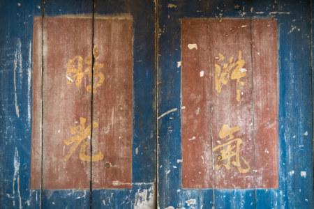 Markings on a wooden side door
