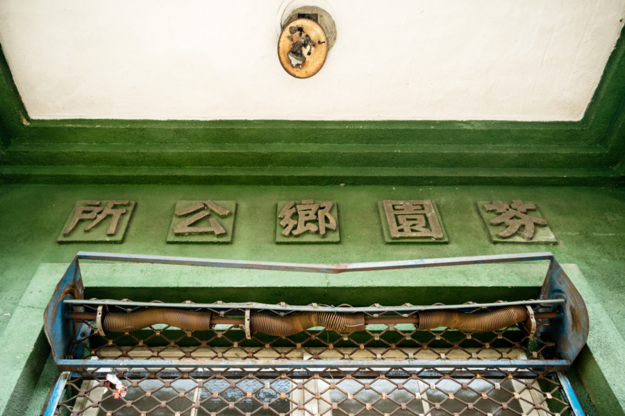 New characters over the entrance to Fenyuan Town Hall