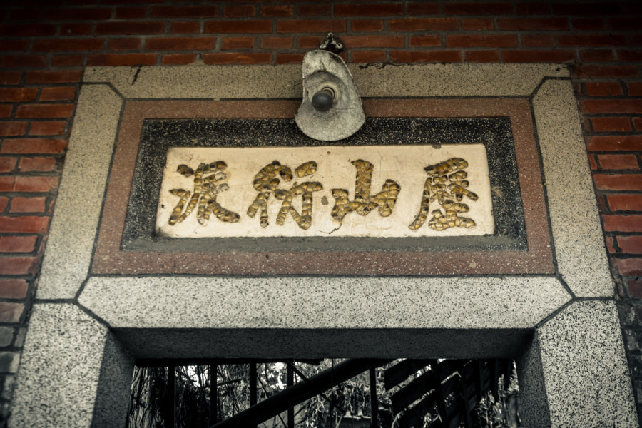 Inscription over the entrance of an old home in rural Hemei