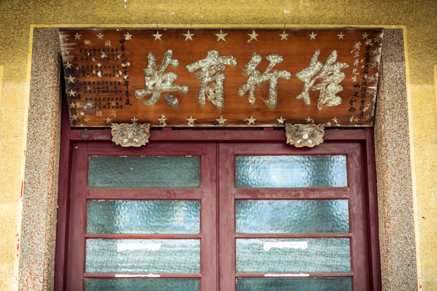 Star plaque above the entrance to an old mansion in Puxin Townsh