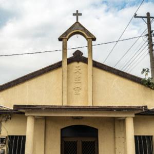 Bafen Catholic Church 八分天主堂