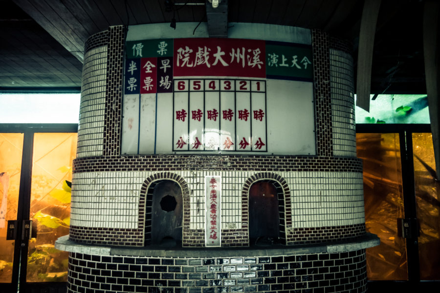 Xizhou Theater Ticket Booth