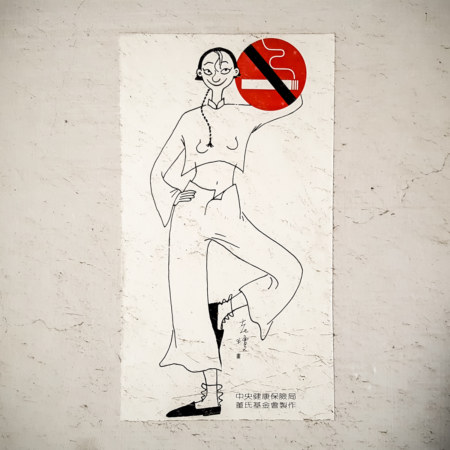 Vintage no smoking sign at Yuanlin Hospital