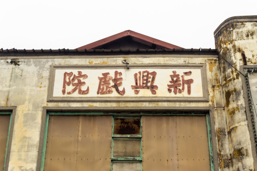 Xinxing Theater Signboard in Detail