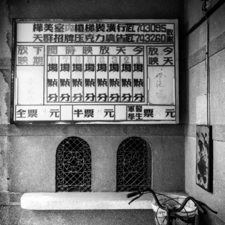 Hsin Kang Theater Ticket Booth 2