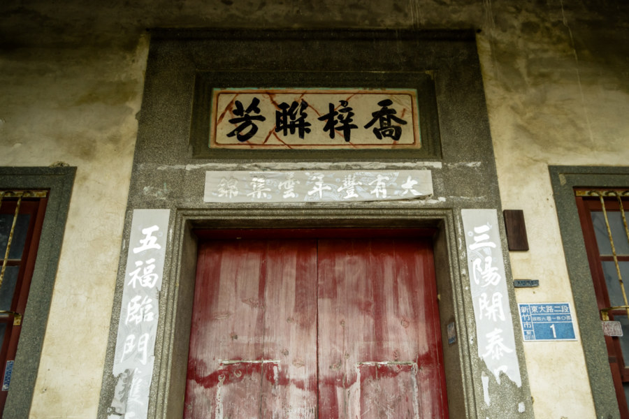 The entrance to an abandoned century old home in Hsinchu