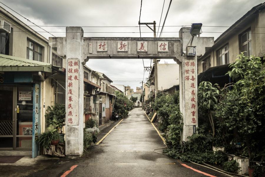 The Entrance to Hsinchu's Xinyi New Village 新竹信義新村