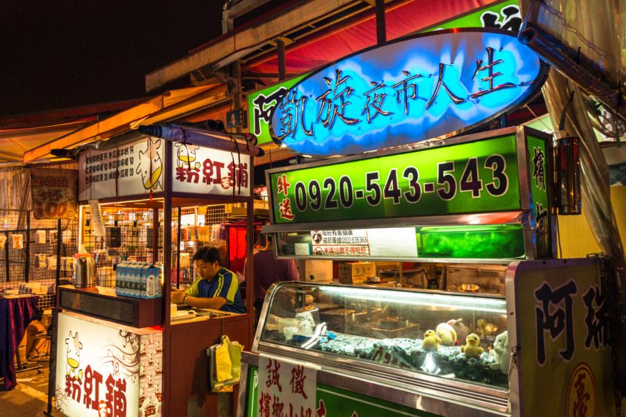 Betel nut vendor at the entrance to Kaisyuan Night Market