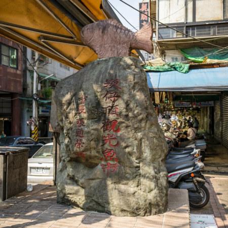 Kanziding Fish Market Stone Marker