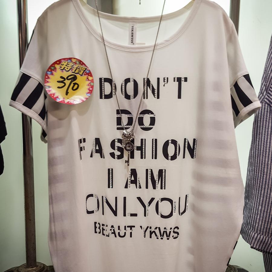 Don't do fashion