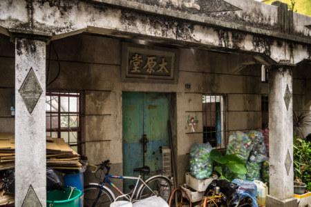 An old house near Jialu in Fangshan