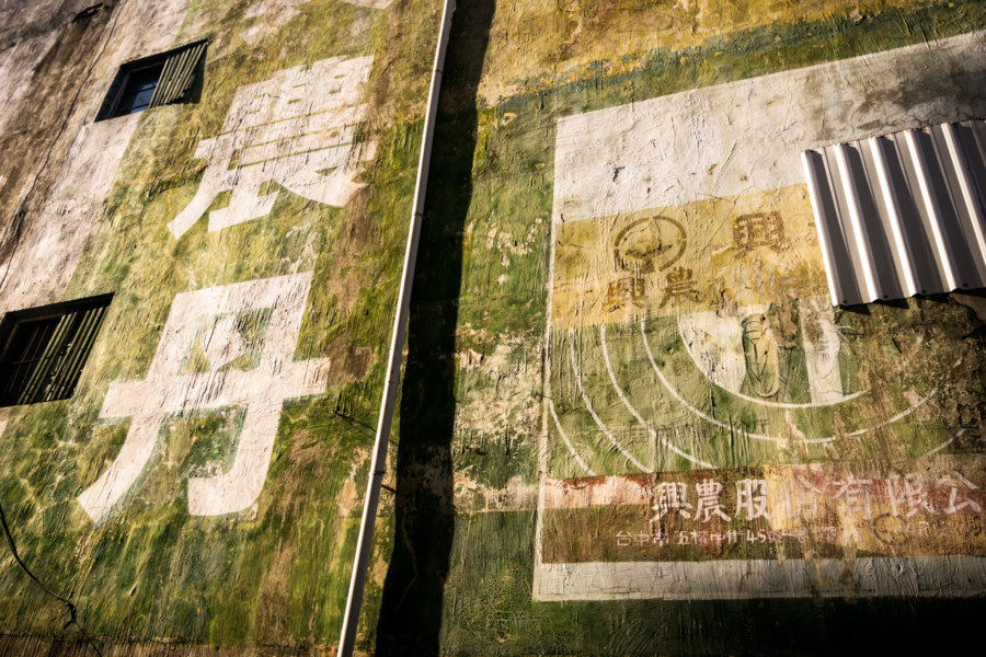 Old murals in Taimali for Xingnong 興農