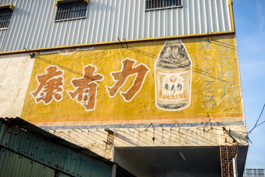Kangyouli 康有力 mural in Taimali