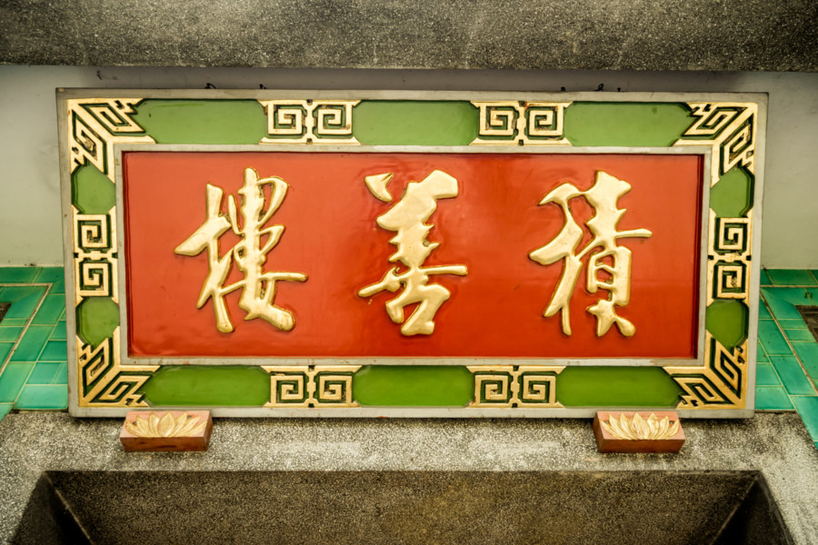 The plaque over the entrance to Jishan Gatehouse 積善樓