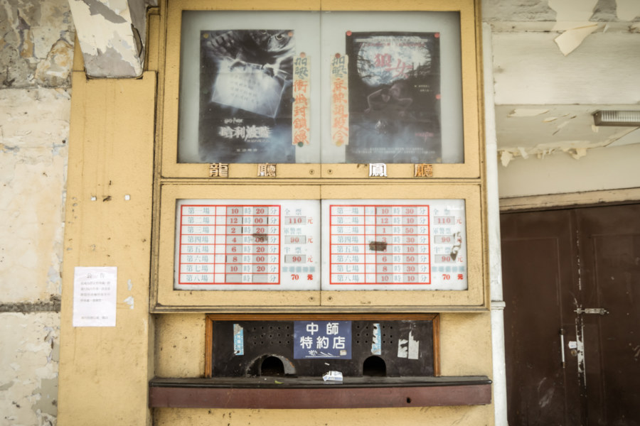 Fengzhong Theater ticket booth by day