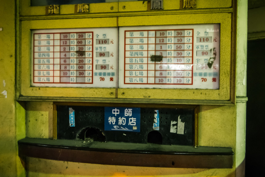 Ticket booth at Fengzhong Theater 豐中戲院