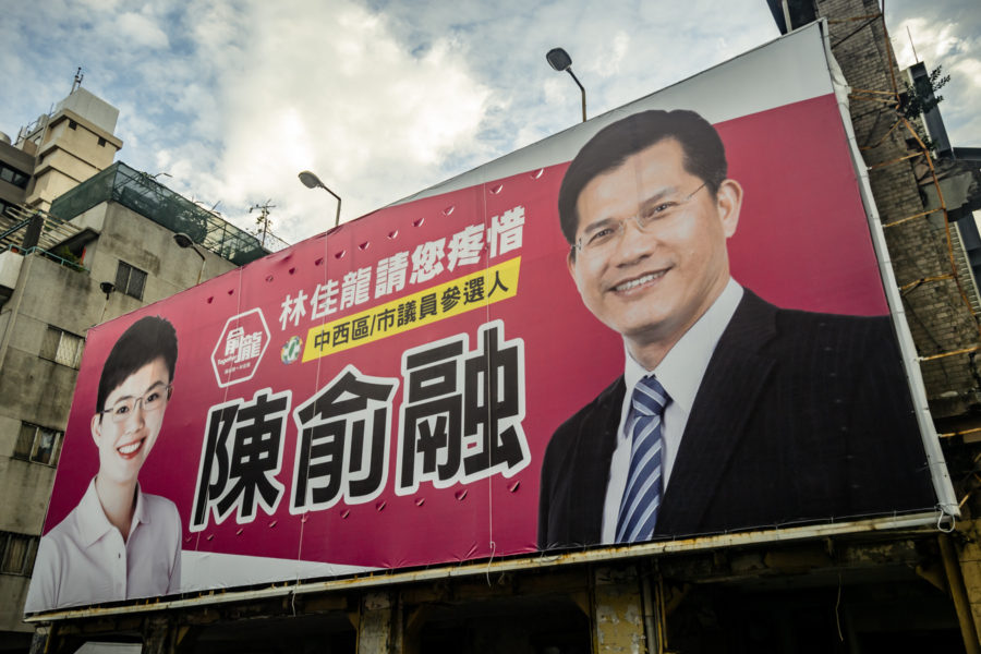 Political Advertisement Obscuring Fengzhong Theater